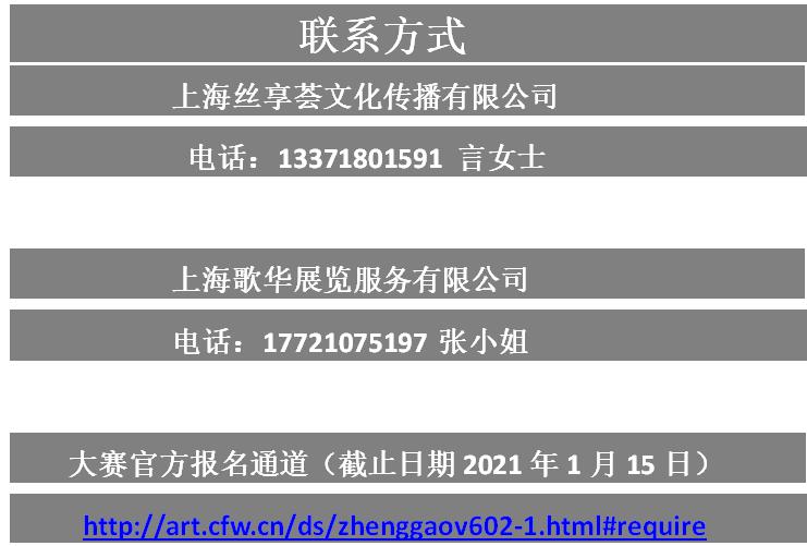 """《【恒达安卓版登录】""""丝享荟杯"""" 2021上海国际丝巾设计大赛正式启程!》"""